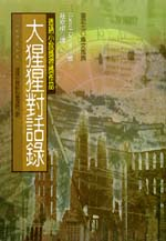Chinese Ishmael cover