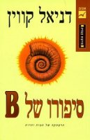 Hebrew Ishmael cover