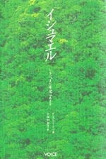 Japanese Ishmael cover