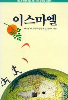 Korean Ishmael cover